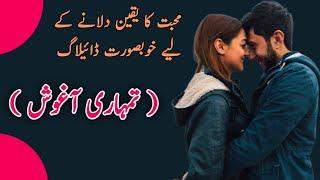 Love Dialogue For Girlfriend/Best Heartbreak Dialogue Beautiful Words/cute Love Dialogue In Urdu