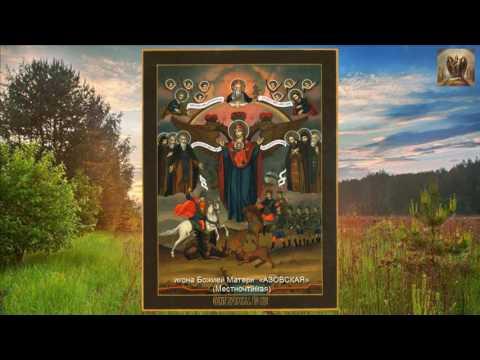 икона Божией Матери  «АЗОВСКАЯ»   (Местночтимая)