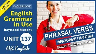 Unit 137 Фразовые глаголы английского языка - Phrasal verbs (урок 1) 📘 Intermediate | OK English