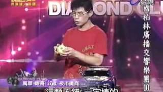 萬華叫賣哥 上鑽石夜總會 惡整評審 2-1
