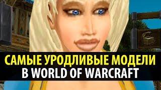 Бессмысленный Топ: Самые Уродливые Модели в WoW