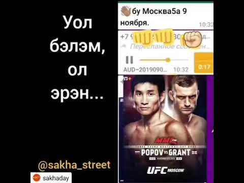 Боец UFC Григорий Попов пожаловался на отсутствие спонсоров
