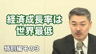 特別編1-3 藤井聡氏:日本の過去二十年間の経済成長率は世界最低