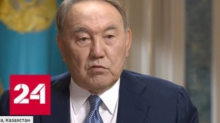 Назарбаев рассказал о дружбе с Путиным и схожести казахов с русскими - Россия 24