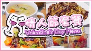 情人節套餐 Valentine's Day Menu 自家浪漫 獨光晚餐(*бωб) @乾杯*@ 雞肉沙律/燉蔬菜湯/蘑菇意粉/水果酒 【料理星星#16】