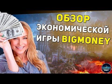 BigMoney Обзор экономическрй игры +17% дохода в месяц
