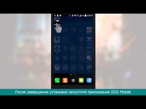 IDIS Mobile— Установка и регистрация устройств