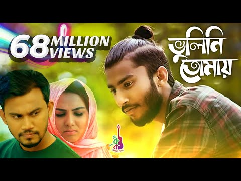 Bhulini Tomay | Jisan Khan Shuvo | Rasel Khan | Zerin Khan | Bangla New Song 2019