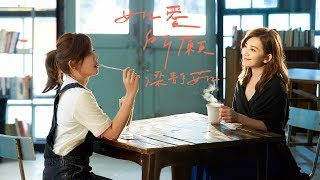 梁靜茹 Fish Leong〈如愛所願 With Where The Love Goes〉Official Music Video