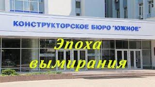 """""""Тихий бунт"""" в украинском КБ """"Южное"""". Все достижения - ложь."""
