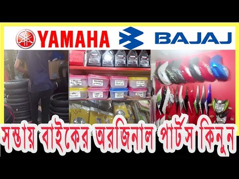 , title : 'Bike Parts Market in Cheap Price in Bangladesh | Bike Modification Accesories | Bangshal | Dhaka'