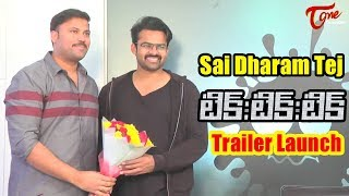 Tik Tik Tik Movie Trailer Launch By Sai Dharam Tej | Jayam Ravi | Nivetha Pethuraj