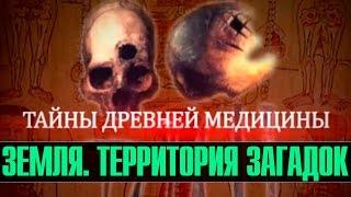 Тайны древней медицины — Земля. Территория загадок (документальные фильмы)