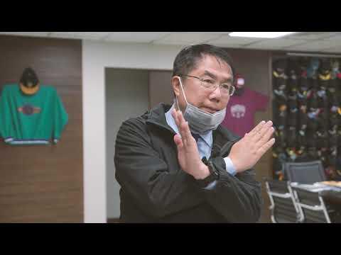 黃偉哲市長防疫宣導-正確戴口罩與洗手篇