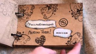 "Checkbook desires for men.Чековая книжка желаний ""Для него"""