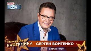 «Звездный завтрак» с Сергеем Войтенко