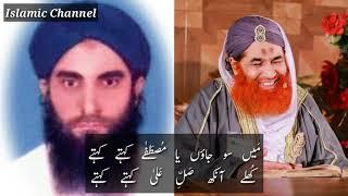 Main So Jaoon Ya Mustafa ﷺ Kehte Kehte With Urdu Lyrics By