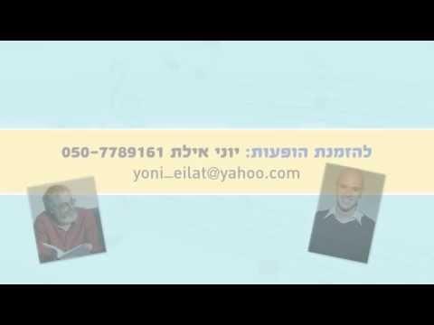 חטאי לשון - קליפ משעשע על השפה העברית!