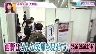 乃木坂46西野七瀬の握手会がヤバイ!!