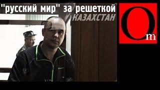 """Провал """"русского мира"""" в Казахстане"""