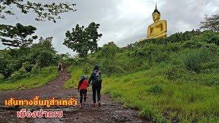 ลุยฝนในลาวใต้ EP4:ทางเดินขึ้นพูส่าเหล้า เมืองปากเซ  วิวงามสุดยอด สมเป็นกุหลาบปากเซ