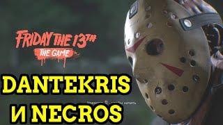 Dantekris и Necros играют в Friday the 13th: The Game