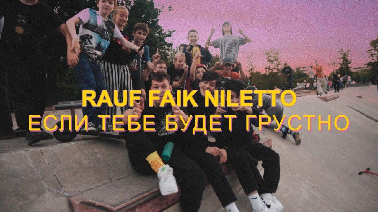 Rauf & Faik, Niletto — Если тебе будет грустно (Mood Video)