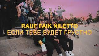 Rauf & Faik, NILETTO - если тебе будет грустно (video) Автор: Rauf & Faik 2 месяца назад 3 минуты 9 секунд