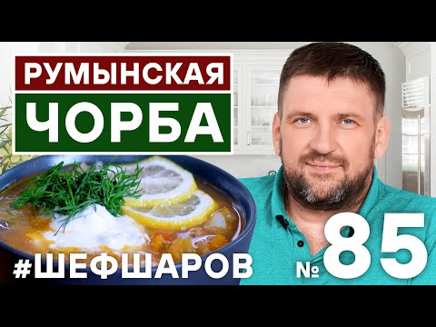, title : 'РУМЫНСКАЯ ЧОРБА. РЕЦЕПТ РУМЫНСКОГО СУПА.  #500супов #шефшаров