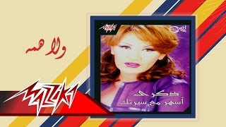 تحميل اغاني Wala Hammo - Zekra ولا همه - ذكري MP3
