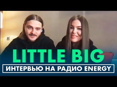 LITLLE BIG: про создание клипа S*ck My D*ck,  первый винил GREATEST HITS и планы на евровидение 2021