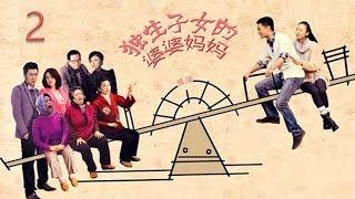 独生子女的婆婆妈妈 02 (主演:李健,童瑶,刘一含,曹征,彭玉,许娣)