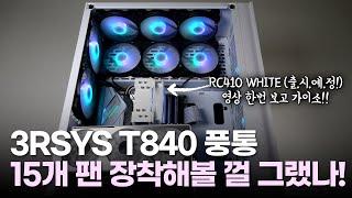 3RSYS T840 풍통 (화이트)_동영상_이미지