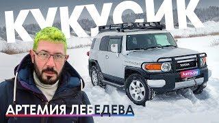 КУКУСИК Артемия Лебедева: Toyota FJ Cruiser – история и тест