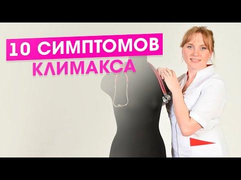 10 симптомов климакса. Климакс у женщин.