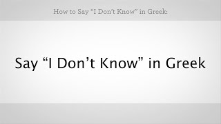 "How to Say ""I Don't Know"" in Greek 