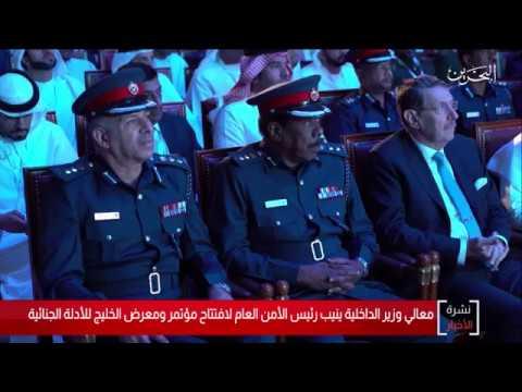معالي وزير الداخلية ينيب رئيس الأمن العام لافتتاح مؤتمر ومعرض الخليج اللأدلة الجنائية 13/11/2019