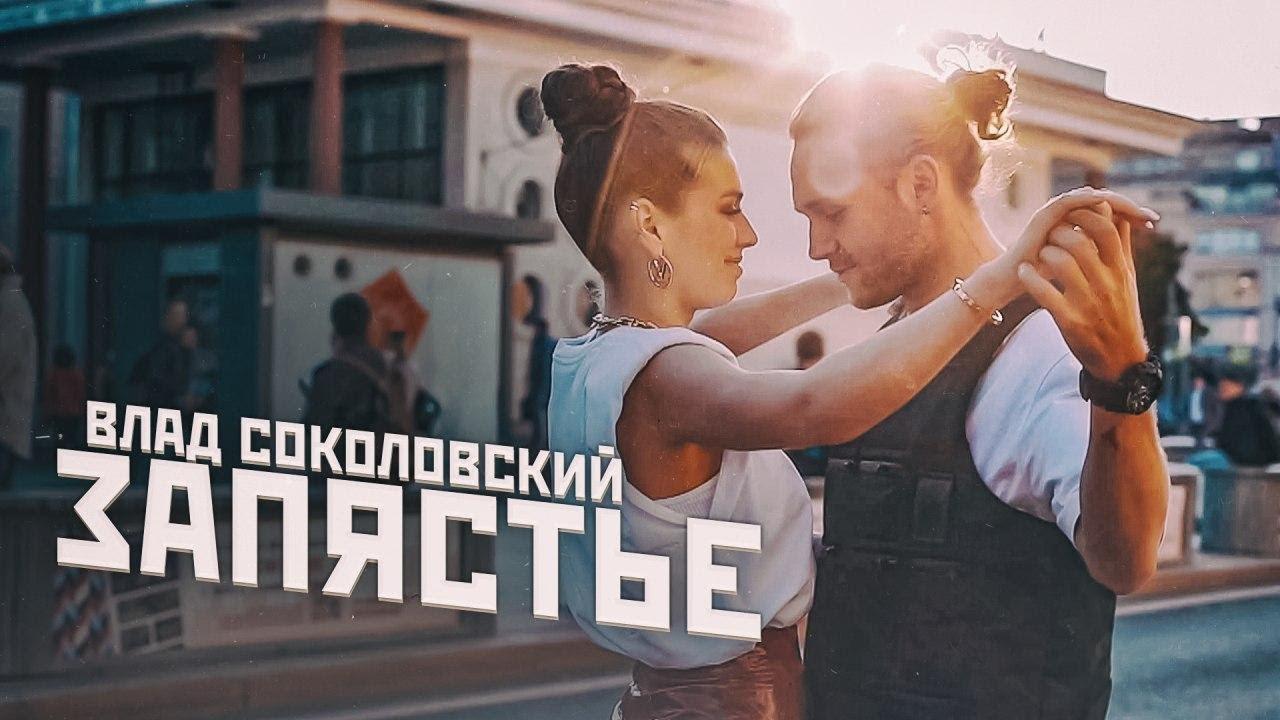 Влад Соколовский — Запястье