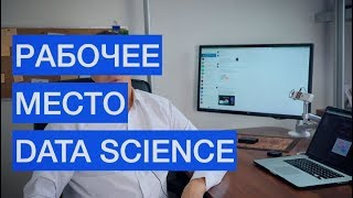 Рабочее место  Data Science разработчика