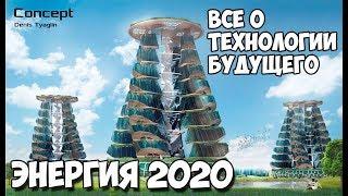 Энергия 2020 все о технологии будущего