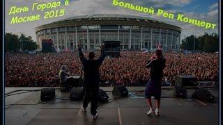 День Города в Москве (Лужники, реп концерт)-2015 [Live A.T.]