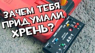 Супер-приблуда для Famicom AX 1 // ЗАЧЕМ ОНА НУЖНА