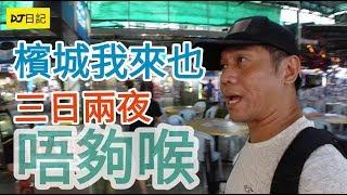 54香港人在大馬生活 @首次踏足檳城 (下集)