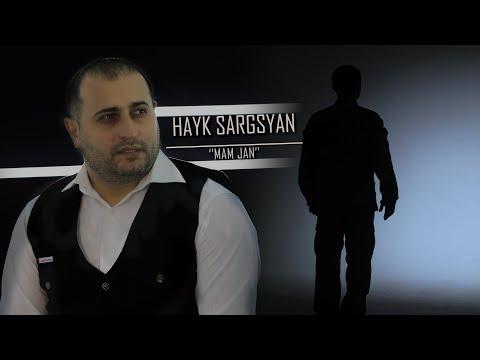 Հայկ Սարգսյան - Մամ ջան
