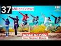 NEW NAGPURI SADRI DANCE VIDEO 2020 || School ke piche || BSB Crew Jamshedpur || Santosh Daswali