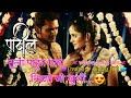 Tula Pahun Mala Ji Milte Khushi Status | #new Patil Marathi Movie | Bhagyashree mote