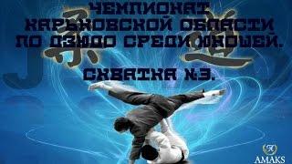 Чемпионат Харьковской области по дзюдо среди юношей. Схватка №3.  Ukraine, Judo, Slobozhanets.