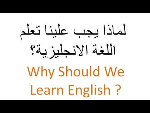 تعبير عن لماذا نتعلم اللغة الانجليزية قصير مترجم