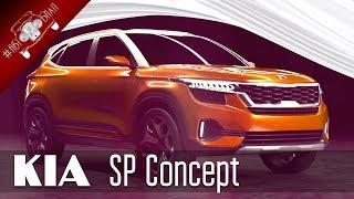 Обзор Нового Киа SP Concept 2018 / НОВИНКИ АВТО 2018 Часть 1
