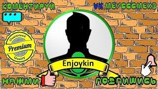 ЛУЧШИЕ ПРИКОЛЫ 2017ССС/Премиум/Enjoykin